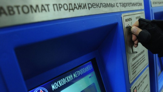 Максима Телеком открыла окно самообслуживания для покупки рекламы таргетированной по станциям метро с wi-fi