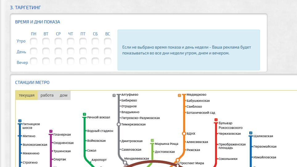 «Максима Телеком» открыла окно самообслуживания для покупки рекламы таргетированной по станциям метро с wi-fi - 1