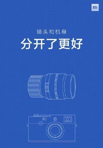 Xiaomi может представить камеру DSLR