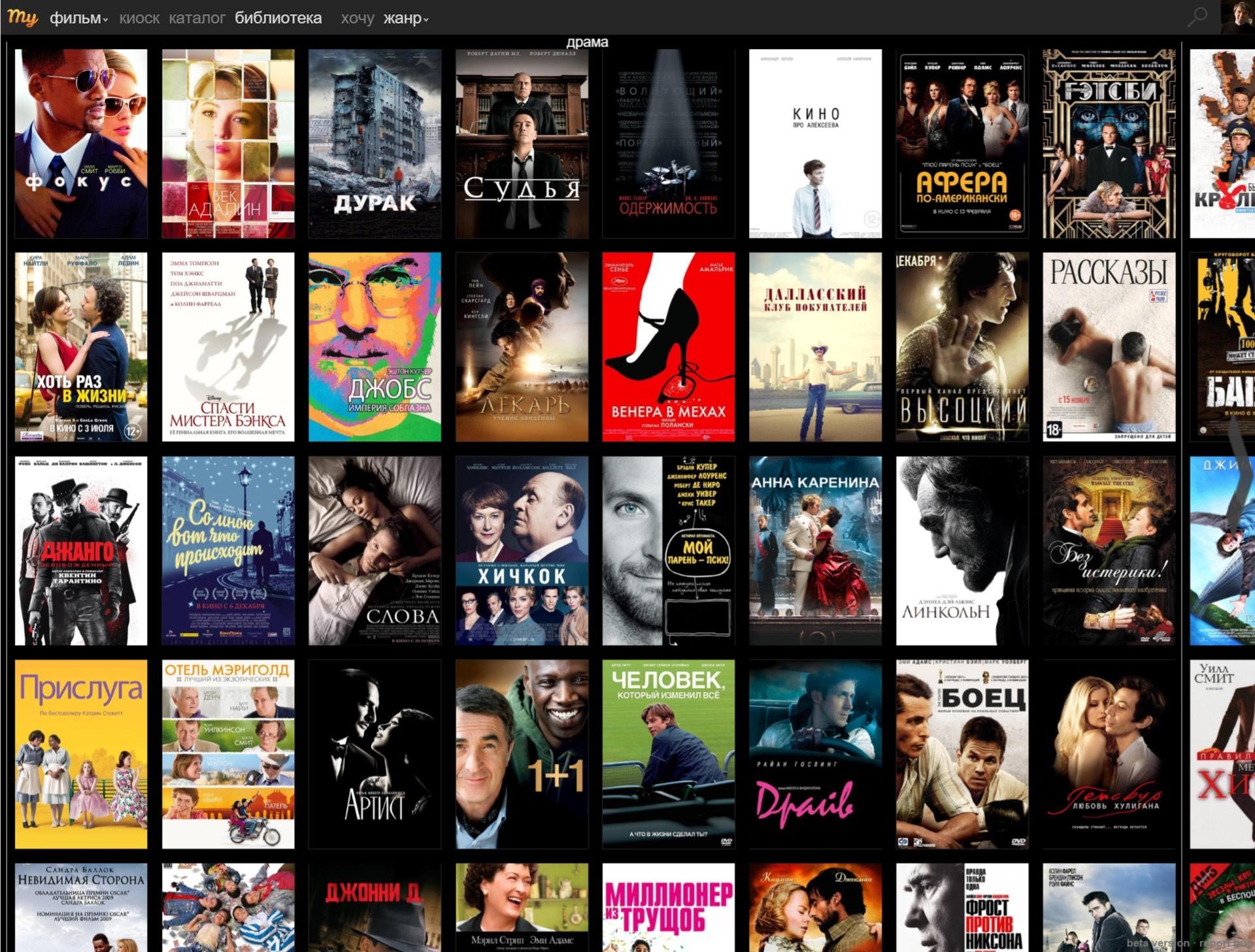 Возможен ли идеальный киносайт? - 10