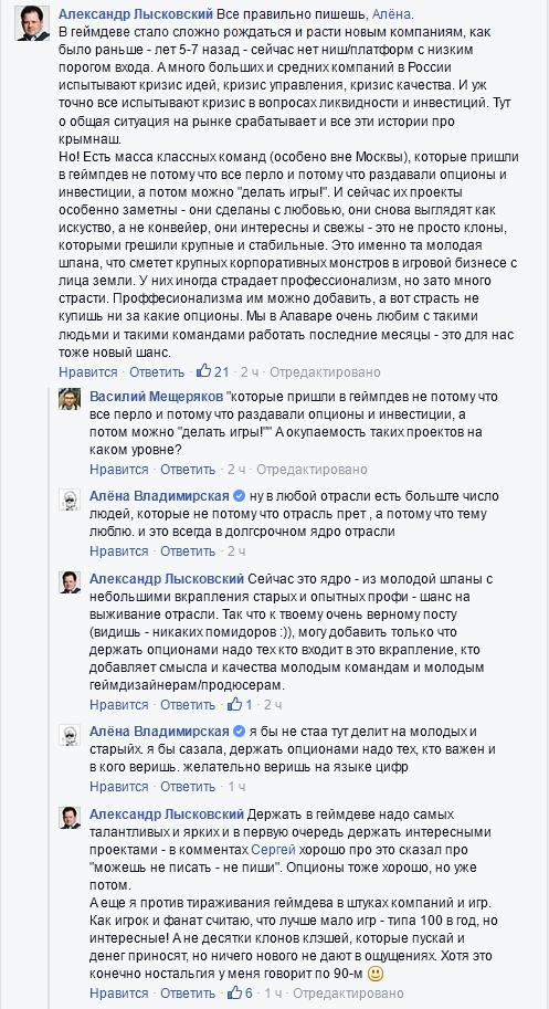 «Можешь не делать игры — не делай», — Сиротин, Орловский и Лысковский о рынке игр сегодня и о том, что за люди его двигают вперед - 1