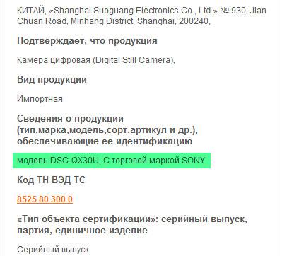 На сайте Novocert замечено упоминание об автономном объективе Sony DSC-QX30U