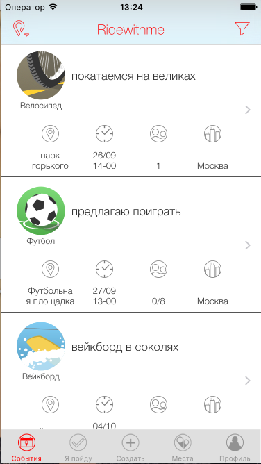 Немного о UX и UI в приложении Ridewithme - 7