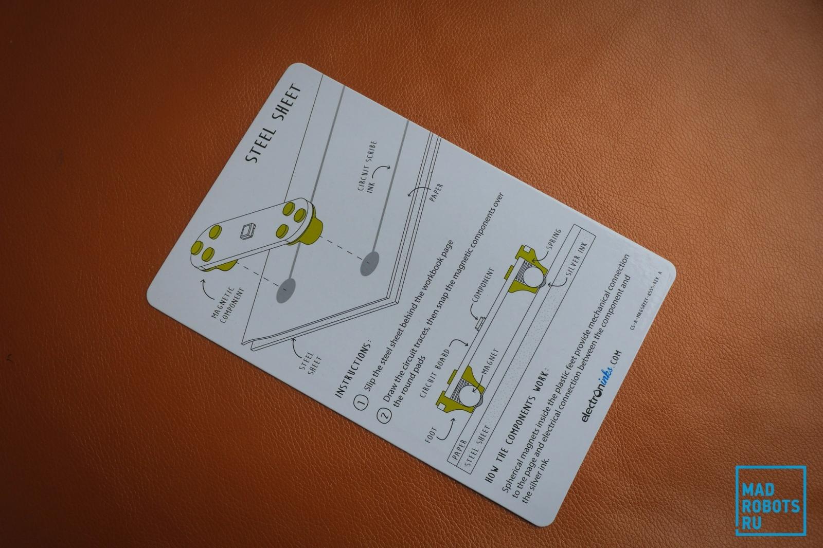 Обзор Circuit Scribe: рисуем электронные схемы без проводов и макетных плат - 10