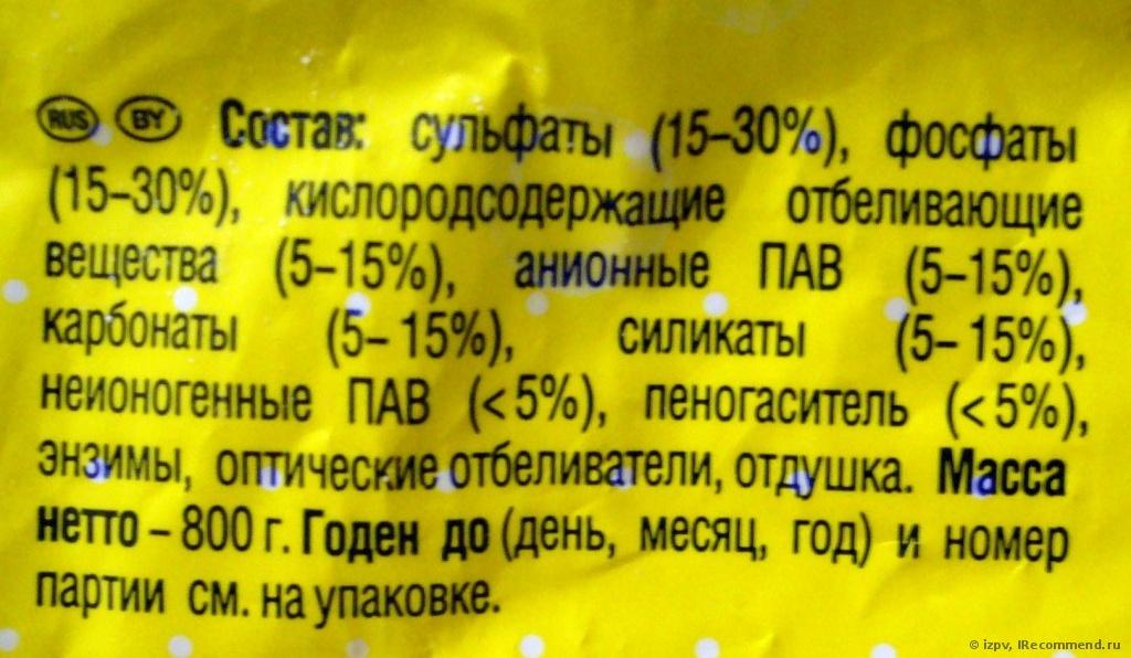 Пудра для мозга или как сделать порошок для посудомойки в 9,7 раз дешевле - 5