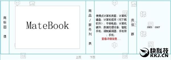 Huawei регистрирует бренд Matebook, под которым, возможно, будут выходить ноутбуки