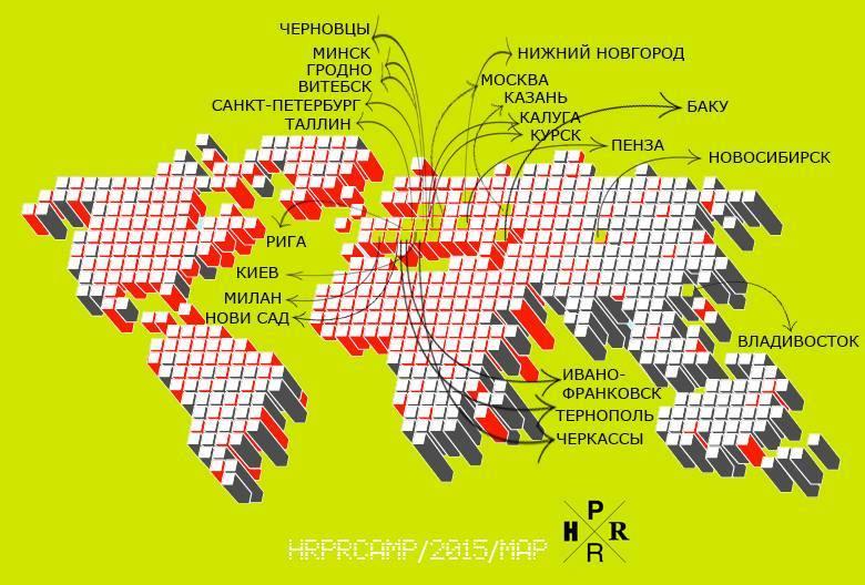 II Международная конференция «HRPR Camp»: автоматизация в управлении предприятием, HR и PR (Минск, 8 апреля, 2016) - 3