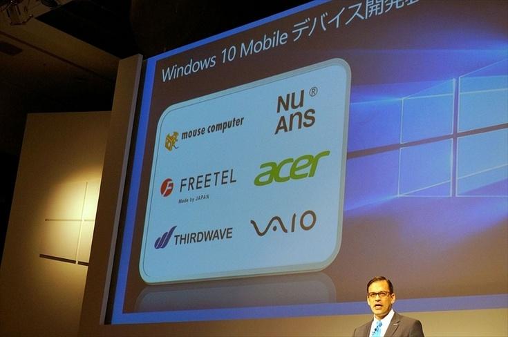 VAIO стала партнёром Microsoft по выпуску смартфонов в Японии
