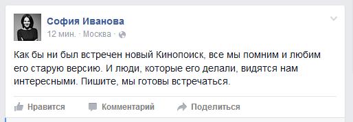 «Кинопоиск» «по соглашению сторон» покинуло около 10 технарей («Яндекс»: Уволили за нарушение NDA — за разговоры с экс-владельцами сервиса) - 3