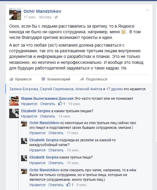 «Кинопоиск» «по соглашению сторон» покинуло около 10 технарей («Яндекс»: Уволили за нарушение NDA — за разговоры с экс-владельцами сервиса) - 5