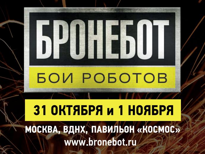 Бронебот 2015: Осенний разогрев. Первая большая битва роботов в России - 2