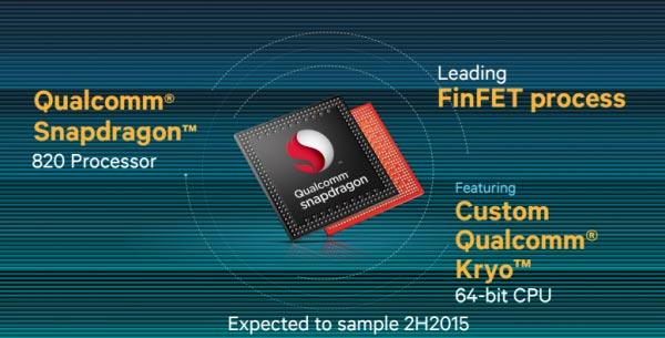 14-нанометровый вариант Snapdragon 820 выйдет в конце текущего или начале будущего года