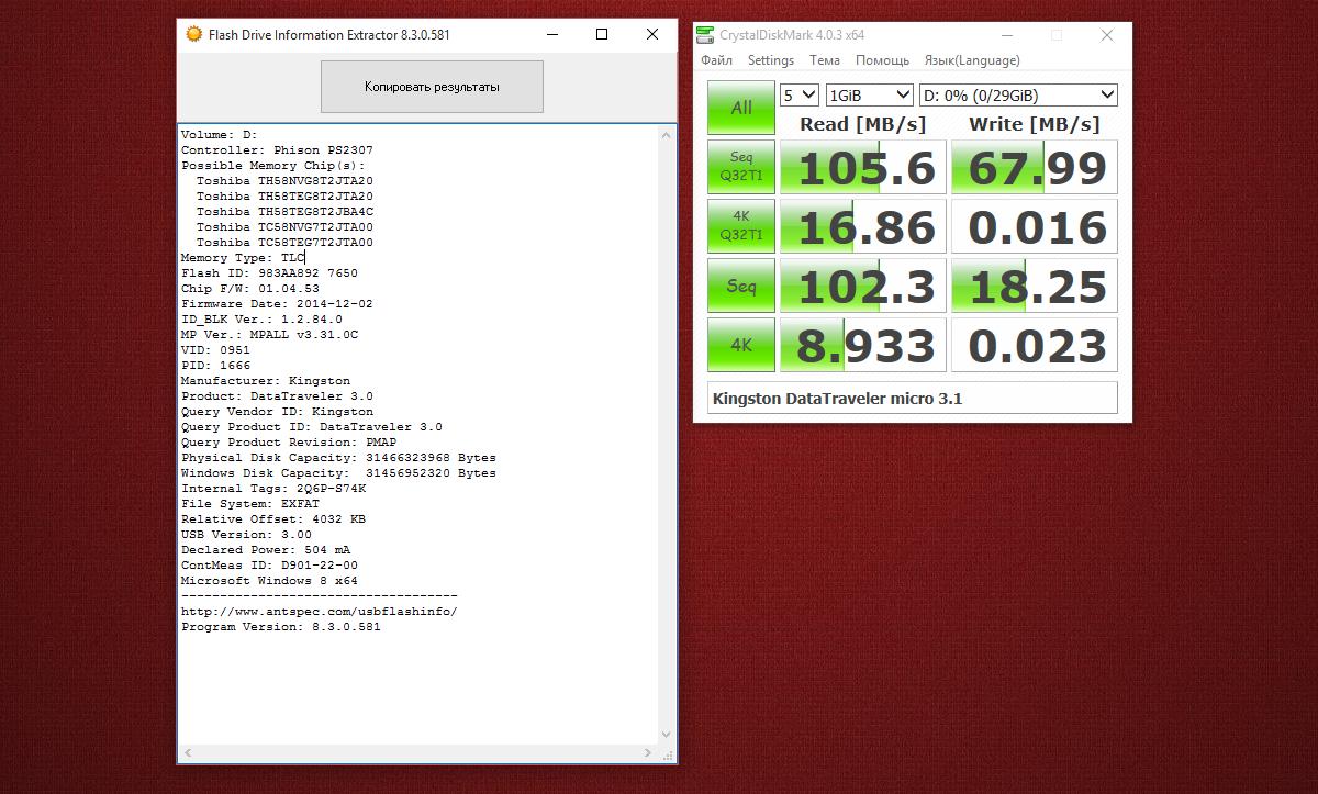 [Тестирование] USB накопитель Kingston DataTraveler micro 3.1 емкостью 32 гигабайта - 8