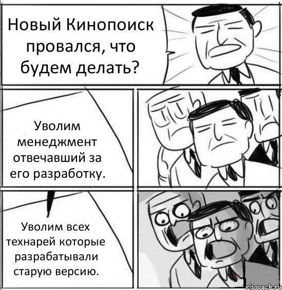 P.S. «Яндекс» уволил остатки старой команды «Кинопоиска» за разглашение информации - 2