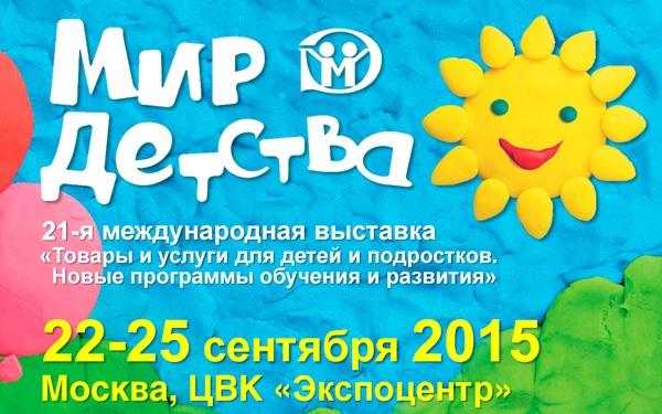 Как мы участвовали в крупнейшей выставке всего за 36 500 руб - 2