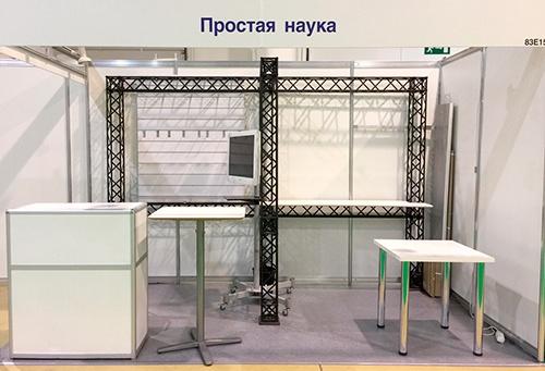 Как мы участвовали в крупнейшей выставке всего за 36 500 руб - 1