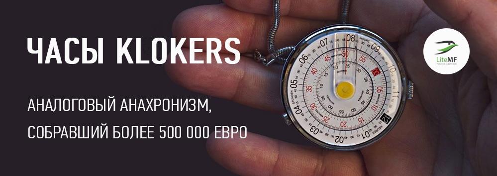 Часы Klokers: аналоговый анахронизм, собравший более 500000 евро - 1