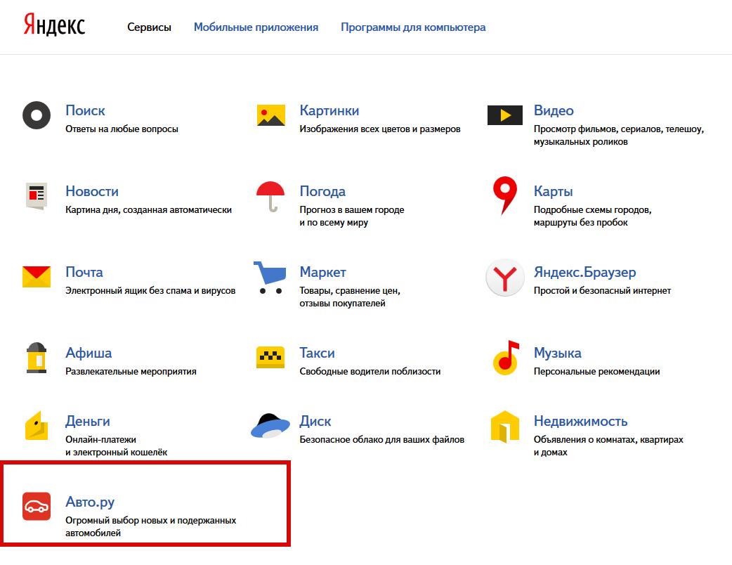 Открытка компании: «Яндекс» отказывается от собственного автопроекта в пользу Auto.ru? - 2