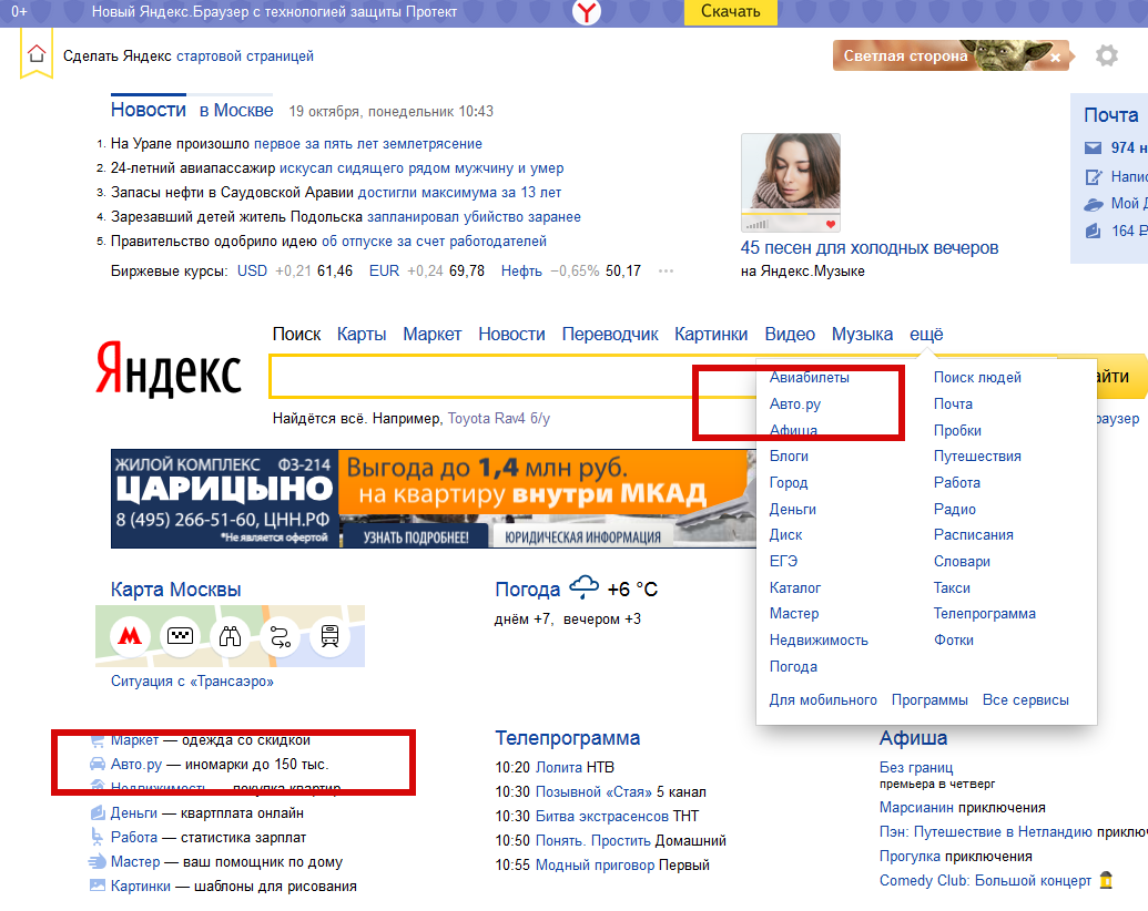 Открытка компании: «Яндекс» отказывается от собственного автопроекта в пользу Auto.ru? - 1