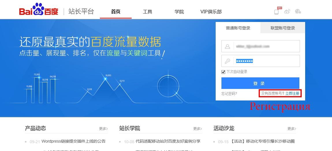 Работа с Китаем: Часть 1. Как регистрироваться в Baidu Webmaster tools - 3