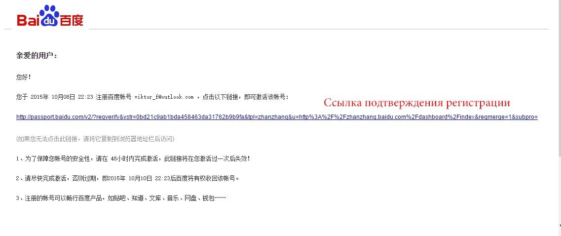 Работа с Китаем: Часть 1. Как регистрироваться в Baidu Webmaster tools - 5