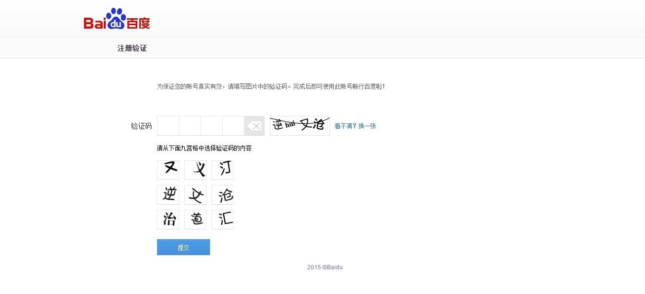 Работа с Китаем: Часть 1. Как регистрироваться в Baidu Webmaster tools - 6