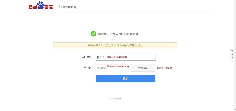 Работа с Китаем: Часть 1. Как регистрироваться в Baidu Webmaster tools - 8
