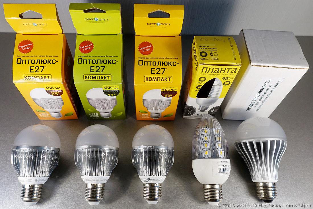 Российские светодиодные лампы - 1