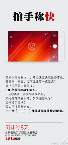 Смартфон LeTV 2 получит дисплей высокого разрешения