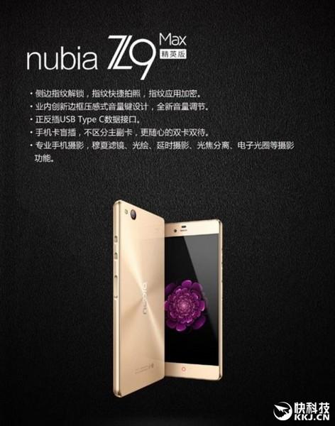 Дактилоскоп и сенсорные клавиши регулировки громкости получит смартфон ZTE Nubia Z9 Max Elite