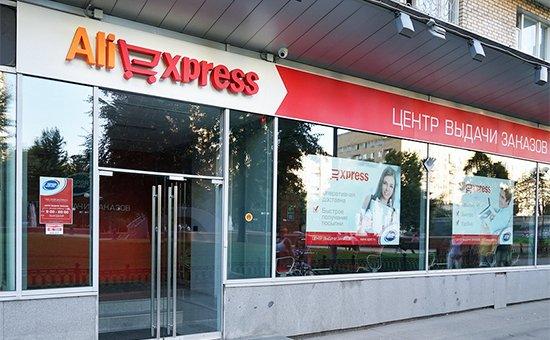 Отечественный бизнес идет на AliExpress - 1