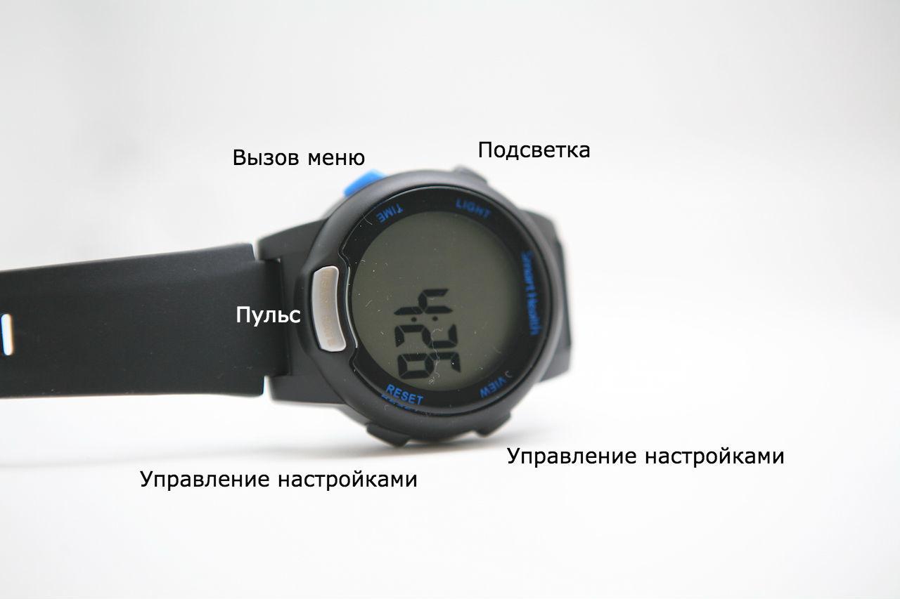 Проще некуда. Самые дешевые часы с пульсометром «для богатых»: Smart Health - 6