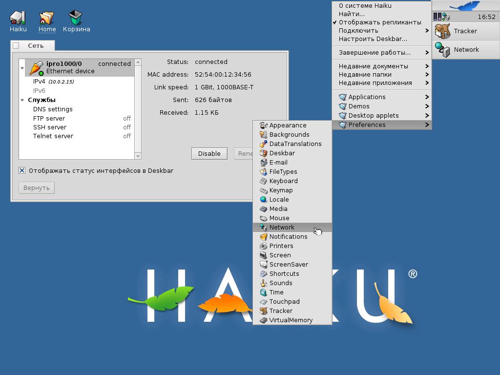 Установка Haiku и начальная настройка системы - 17