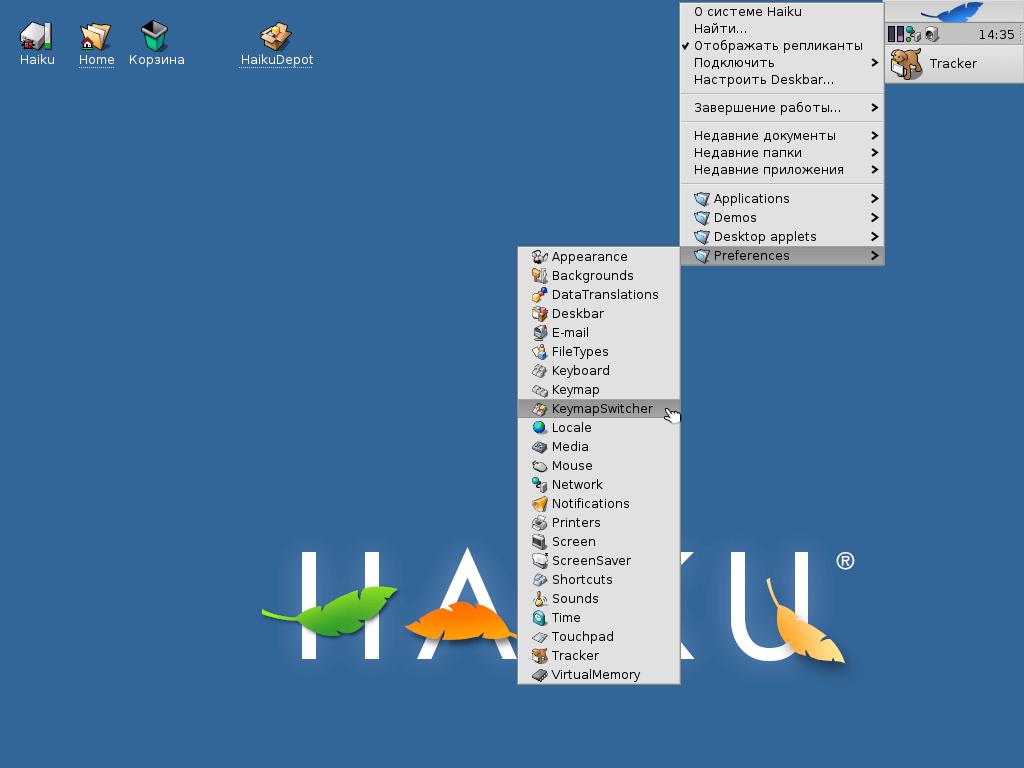 Установка Haiku и начальная настройка системы - 24