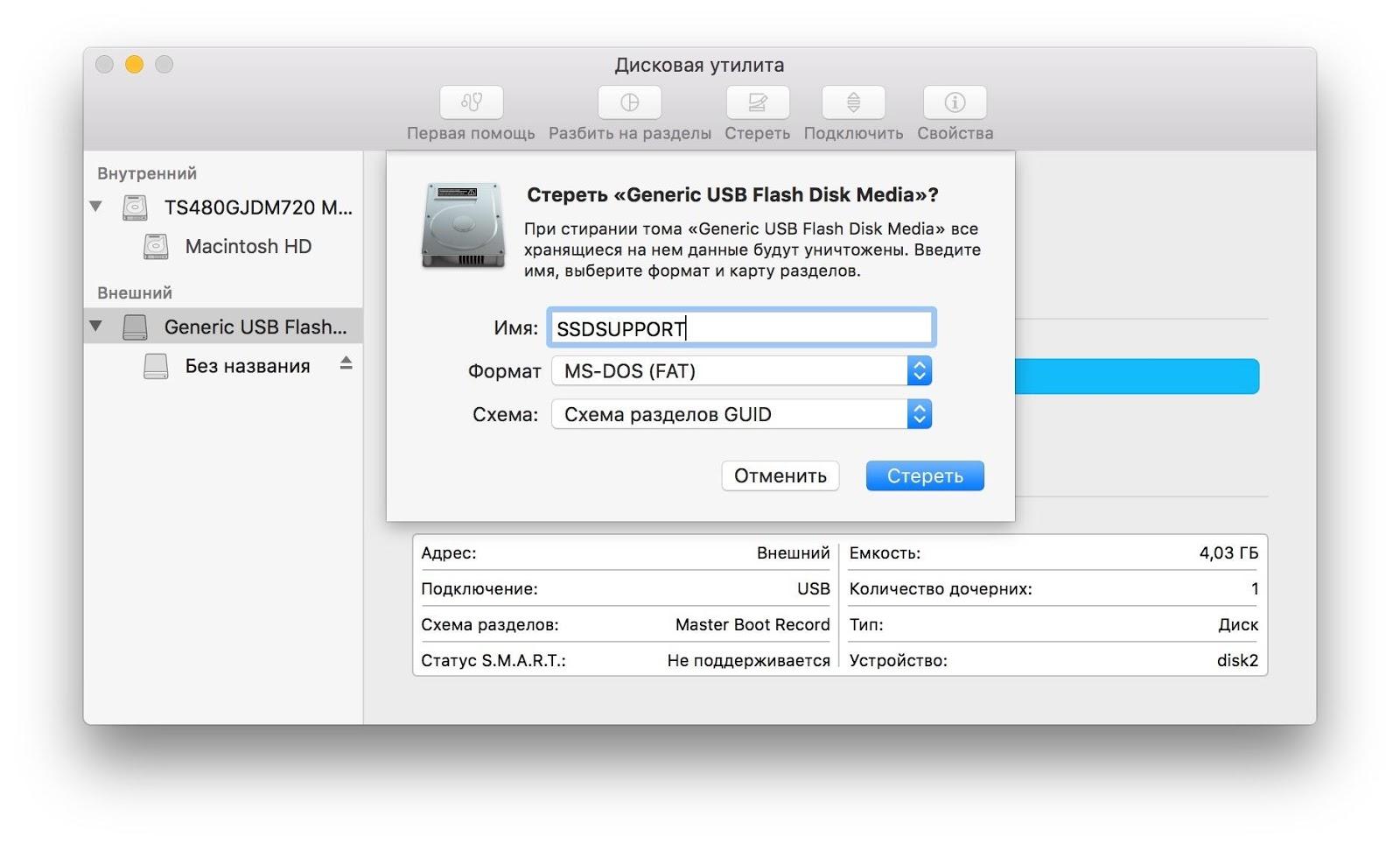 Утилиты для контроля состояния SSD-дисков на Mac - 17