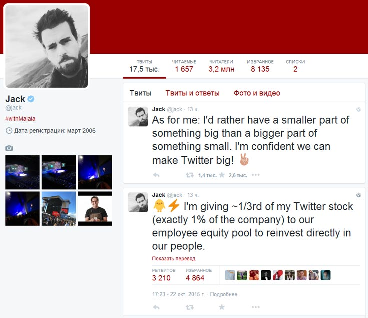 Джек Дорси занял пост гендиректора Twitter в начале октября
