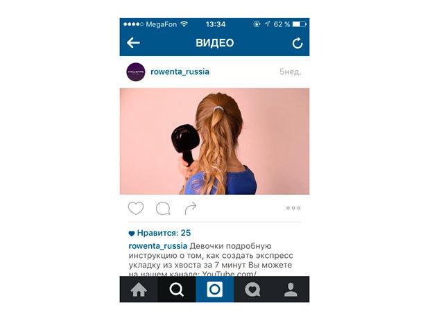 Как заработать на рекламе в Instagram - 4