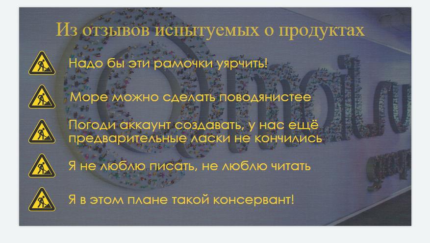 «Море можно сделать поводянистее» — как юзабилити-лаборатория Mail.ru Group помогает понять пользователей - 3