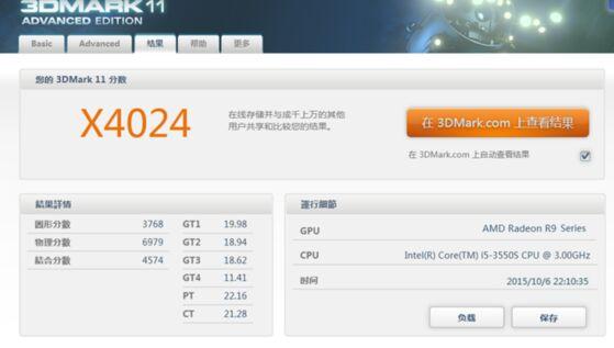 Карта AMD Radeon R9 380X набирает в пакете 3DMark11 X4024 балла