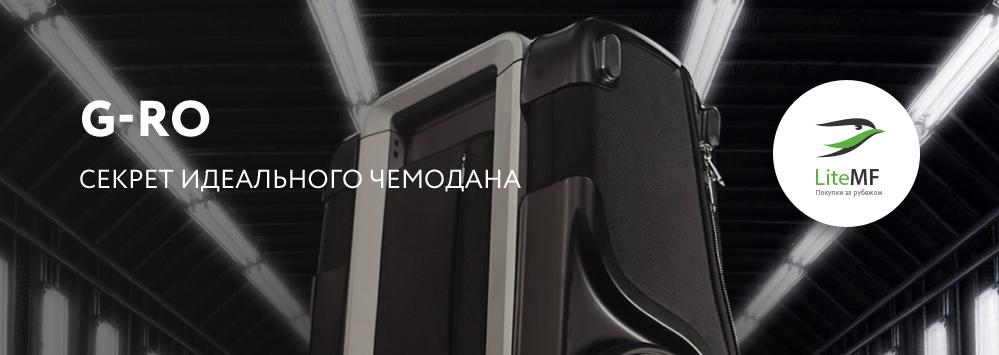 G-RO: секрет идеального чемодана - 1