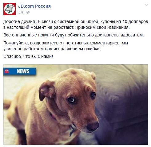 JD.com Россия — самоуничтожение запущено - 2