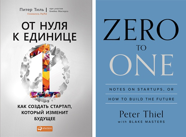 14 книг, которые вдохновили Илона Маска - 9