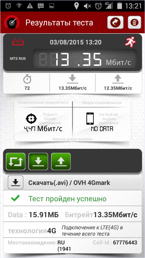 Обзор смартфона Archos 50c Helium - 31