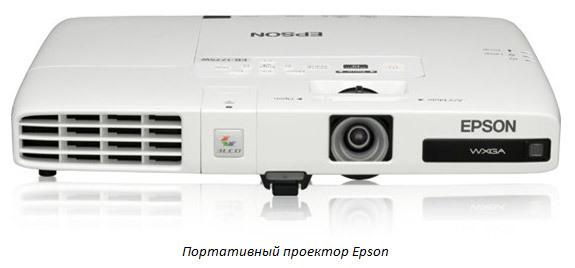 Проекторы Epson в образовании – Часть 2 - 5