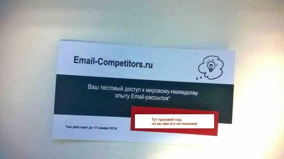 MailCon: мы провели самую крупную* конференцию по email-маркетингу в стране! (как это было) - 12