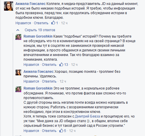 Эльдар Муртазин рассказал, как JD предлагали ему 3000 рублей за пост о вредительстве конкурентов - 3