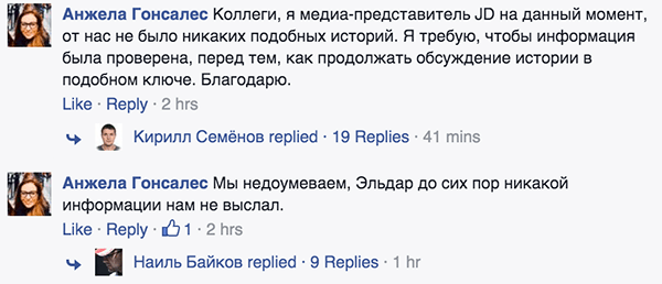 «Представитель JD» предложил Эльдару Муртазину 3000 рублей за пост о вредительстве конкурентов - 2