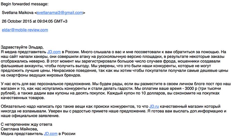 «Представитель JD» предложил Эльдару Муртазину 3000 рублей за пост о вредительстве конкурентов - 1