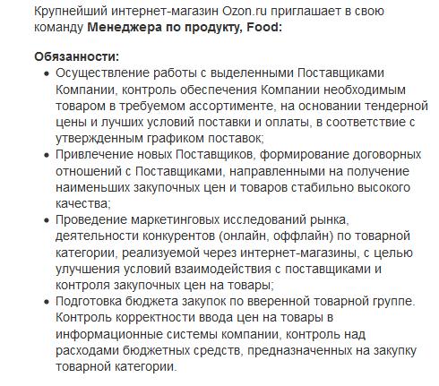 Проверка слуха: Ozon.ru собирается заняться продажей еды? (на самом деле уже давно занимается) - 1
