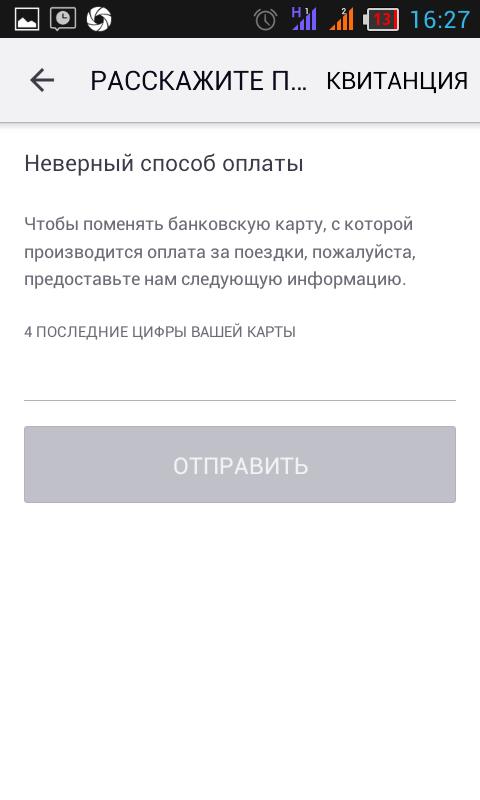 Ordnung UBER alles или Что не так в UBER - 2